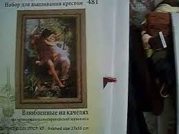 """<b>Набор для вышивки Чаривна</b> мить: """"Гроза"""" и """"Двое на качелях ..."""