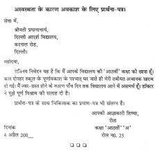 job resignation letter format in marathi professional resume job resignation letter format in marathi society noc letter format for passport hr letter formats from