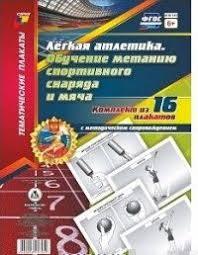 <b>Комплект плакатов</b> Лёгкая атлетика. Обучение метанию ...