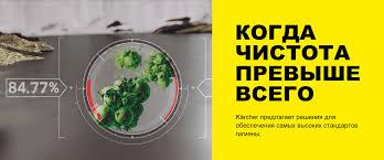 Керхер Казахстан: Karcher Казахстан