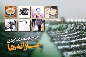 photo زمان دقیق واریز یارانه بهمن ۹۴ – یارانه ۱۱/۹۴