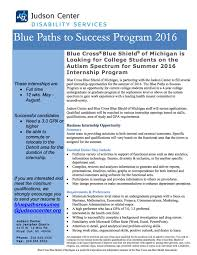 blue cross blue shield of michigan is looking for college students you re invited to attend an information session about paid summer internships