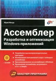 """Книга: """"<b>Ассемблер</b>. Разработка и оптимизация Windows ..."""