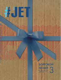 # <b>New</b> Jet - номер за декабрь 2014 by Федеральный журнал ...