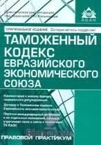 Купить книгу <b>Таможенный кодекс</b> таможенного союза