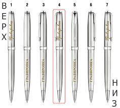 Заказать БЕСПЛАТНО гравировку на <b>ручке PARKER</b>