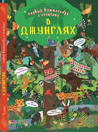 "<b>Книга</b>-<b>картонка</b> ""Первый <b>виммельбух</b> с окошками. В джунглях ..."