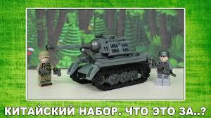 Танк САУ «Ягдтигр» - <b>Конструктор</b> Sembo <b>Block</b> 101215 - YouTube