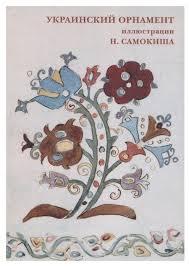 Купить Набор открыток Белый город Украинский орнамент ...