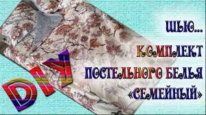 """Шью <b>комплект постельного белья</b> """"<b>Семейный</b>"""" - YouTube"""