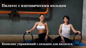 <b>Кольцо для пилатеса</b> (изотоническое) — упражнения и ...