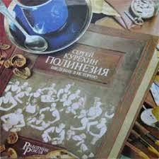 """винил LP <b>СЕРГЕЙ КУРЕХИН</b> """"<b>Полинезия</b>. Введение в историю ..."""