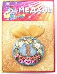 """<b>Медаль</b> сувенирная <b>Эврика</b> """"<b>Ситцевая свадьба</b> 1 год"""" — купить в ..."""