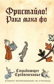 «<b>Блокнот</b> «<b>Страдающее Средневековье</b>». Фристайло» за 390 ...