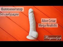 <b>Фаллоимитатор</b> без вирации Alive Cesar Mega <b>Realistic</b> ...
