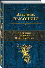 """Книга """"<b>Собрание</b> сочинений в одном томе"""" — купить в интернет ..."""