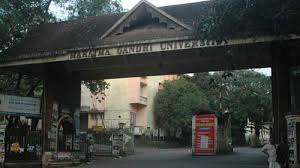 Mahatma Gandhi University - [MGU], Kottayam - Admissions, Contact ...