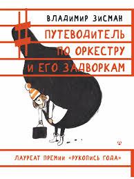 <b>Путеводитель</b> по оркестру и его задворкам <b>Издательство АСТ</b> ...