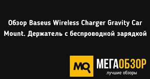 Обзор <b>Baseus Wireless Charger</b> Gravity Car Mount. <b>Держатель</b> с ...
