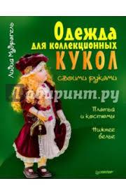 """Книга: """"<b>Одежда для</b> коллекционных кукол своими руками. Платья ..."""