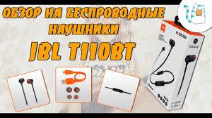 ОБЗОР НА БЕСПРОВОДНЫЕ <b>НАУШНИКИ JBL T110BT</b> - YouTube