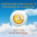 13 августа гороскоп знаки