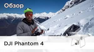 <b>DJI Phantom 4</b> — Купить у официального дилера <b>DJI</b> - CopterTime ...