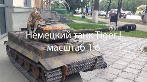 <b>Радиоуправляемый танк</b> Тигр 1 (Tiger 1) масштаб 1:6 - YouTube