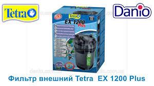 Внешний фильтр <b>Tetra</b> EX 1200 Plus, 1300 л/ч - YouTube