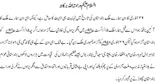 january republic day essay in hindi english urdu for class      january republic day essay in urdu for