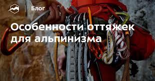 Особенности <b>оттяжек</b> для альпинизма — Блог «Спорт-Марафон»
