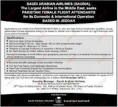 female flight attendants job opportunity 2017 jobs jobz pk female flight attendants job opportunity