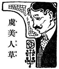 「東京朝日新聞 明治」の画像検索結果