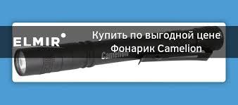 <b>Фонарик Camelion LED51517</b>-XPE (<b>LED51517</b>) купить | ELMIR ...