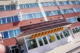 Universidad Estatal de Amur