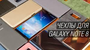 Оригинальные <b>чехлы</b> для <b>Samsung Galaxy</b> Note8 - подробный ...