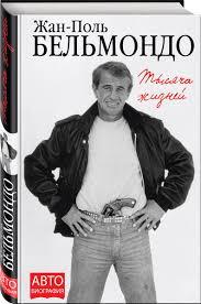 """Книга """"<b>Тысяча жизней</b>"""" — купить <b>в</b> интернет-магазине OZON с ..."""