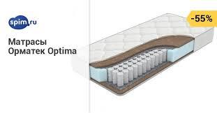<b>Матрасы Орматек</b> Optima — Купите недорогой ортопедический ...
