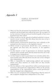 appendix i sample interview questions university publishing online sample interview questions