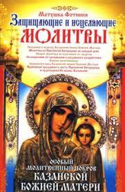 """Книга: """"Особый <b>Молитвенный Покров</b> Казанской Божией Матери ..."""