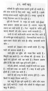 sample essay on rainy season in in hindi