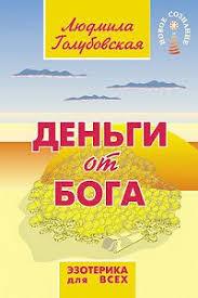 «<b>Деньги от</b> Бога» читать онлайн книгу автора <b>Людмила</b> ...