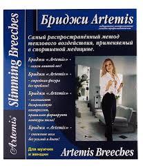 <b>Бриджи для похудения</b> Artemis - одежда купить, цена 1 075 руб ...