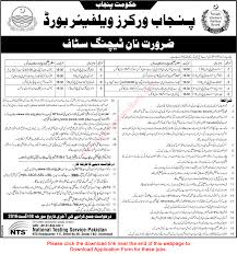 punjab workers welfare board jobs nts application form punjab workers welfare board jobs 2016 nts application form admin support staff latest