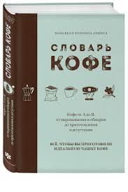 """<b>Книга</b> """"<b>Словарь кофе</b>"""" – купить книгу с быстрой доставкой в ..."""