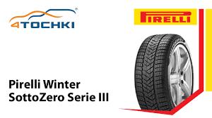 Зимняя нешипованная <b>шина Pirelli Winter SottoZero</b> Serie III- 4 ...