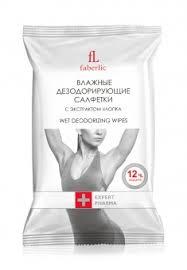 Дезодорирующие <b>влажные салфетки</b> для рук серии <b>Expert</b> Pharma