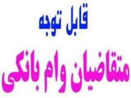Image result for بانک رفاه