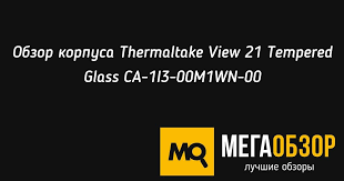 Обзор <b>корпуса Thermaltake View</b> 21 Tempered Glass CA-1I3 ...