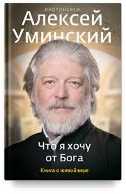 """Купить журнал """"Фома"""" и <b>православные</b> книги—доставка по ..."""